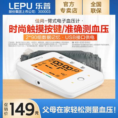 乐普电子血压测量仪上臂式家用量血压测量计全自动高精准医用仪器