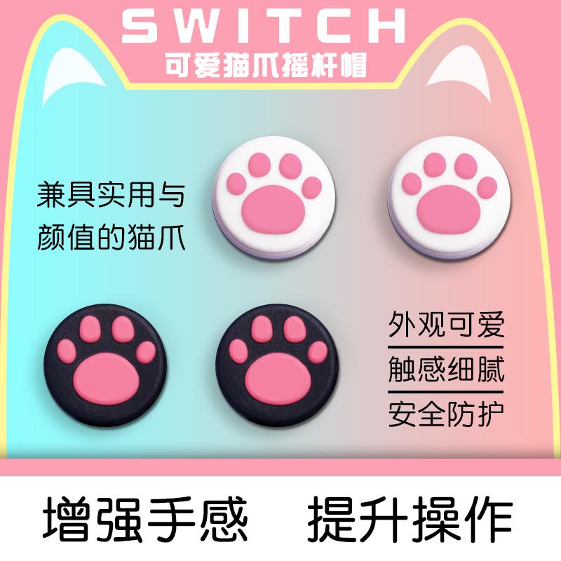 任天堂switch貓爪搖桿帽 NS貓爪帽配件手柄主機按鍵帽 可愛粉色NX