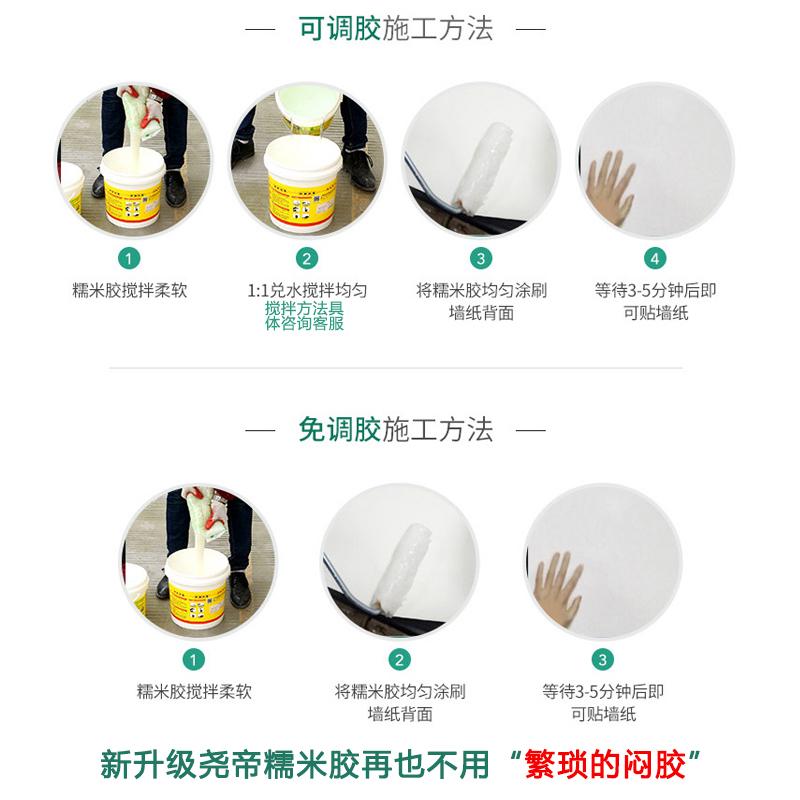 尧帝糯米胶基膜套装辅料贴墙纸墙布专用强力壁纸胶水环保免调胶水