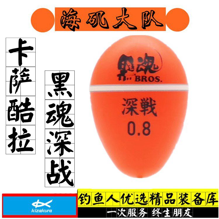 日本进口kizakura卡萨酷拉深战矶钓阿波漂中通海钓浮标浮漂渔具漂