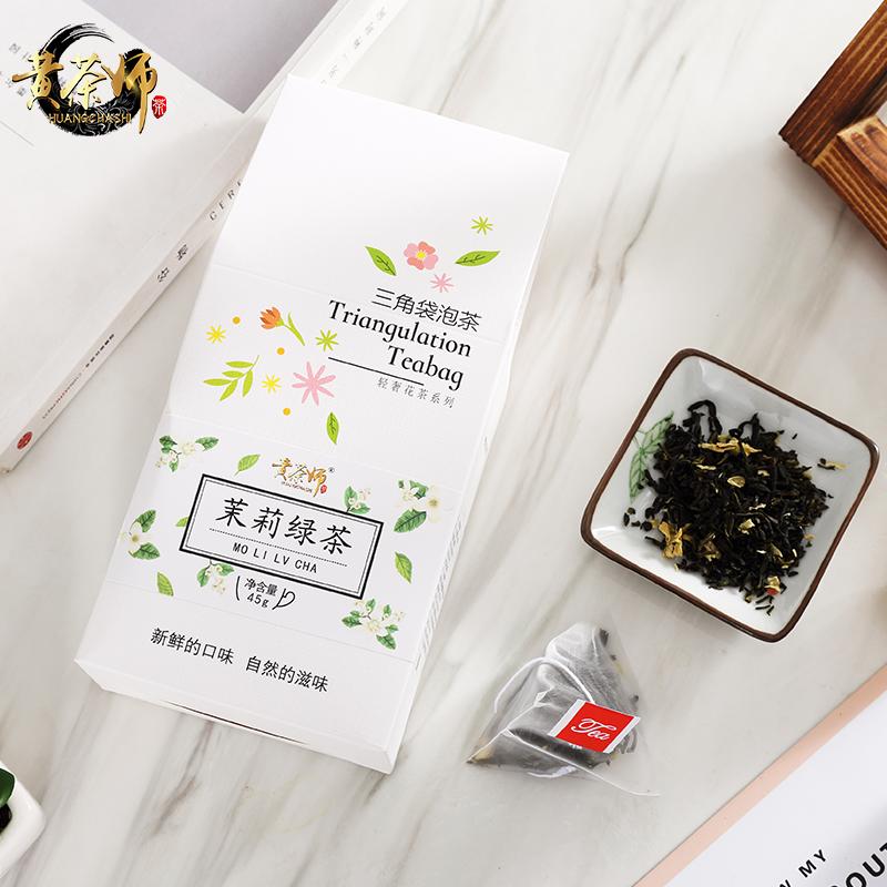 120g 袋装清香组合贡茶冷热花草茶 15 黄茶师双十一茉莉绿茶三角茶包