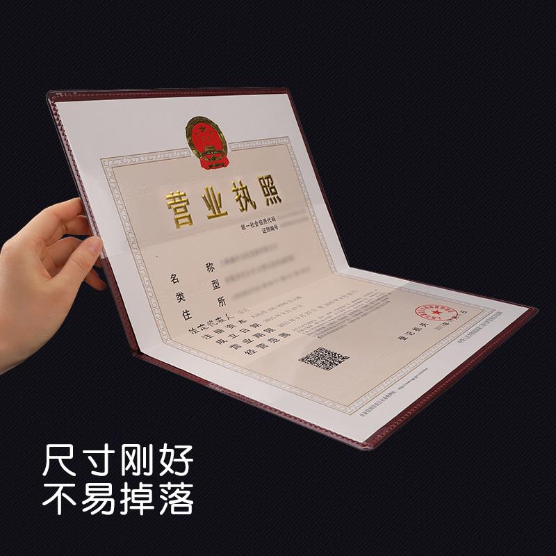 營業執照保護套橫版新款a3個體戶工商營業執照副本正本保護套通用a4折疊皮質保護套三證合一營業執照框證件套