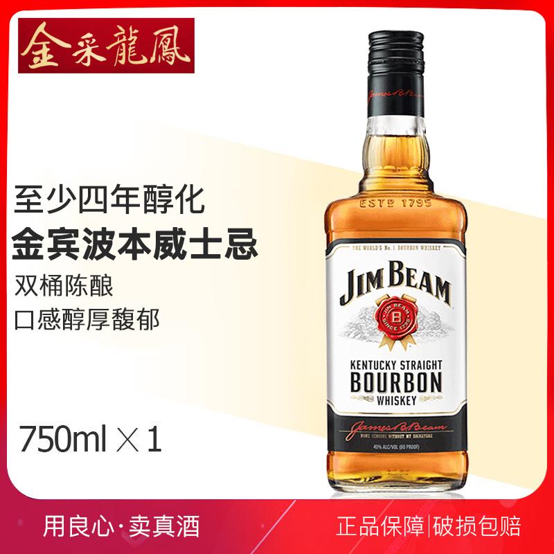 洋酒 威士忌 Beam Jim WHISKEY BOURBON 白占边波本威士忌 金宾