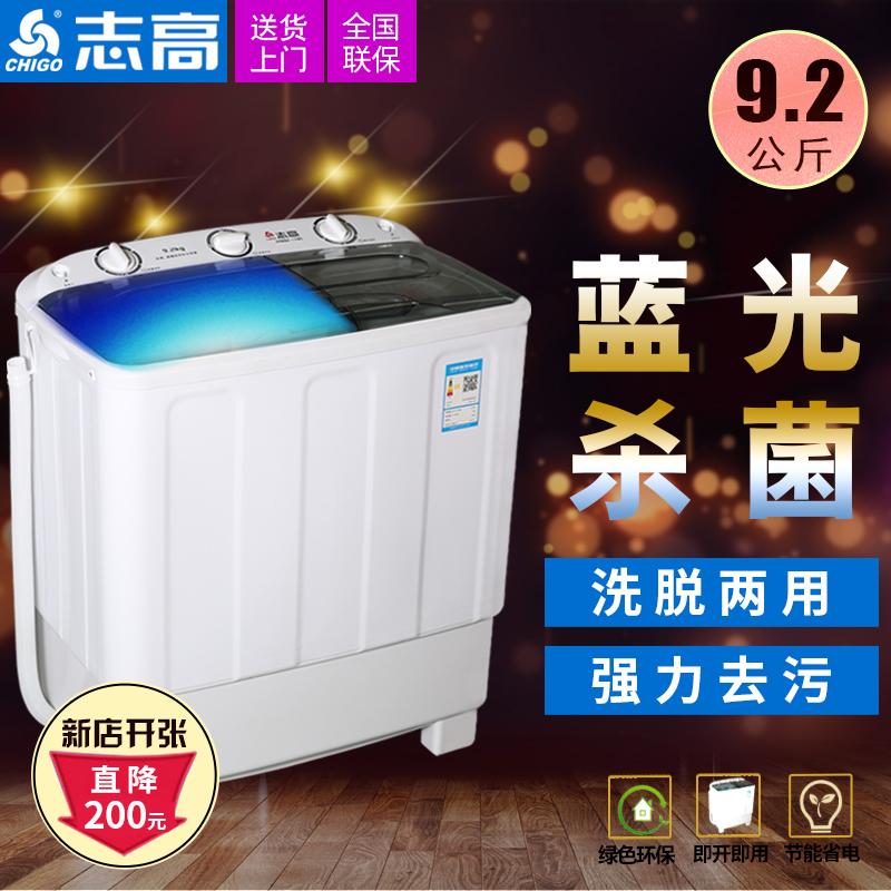 家用双桶半自动波轮洗衣机小型 8.5KG 大容量 168S XPB85 志高 Chigo