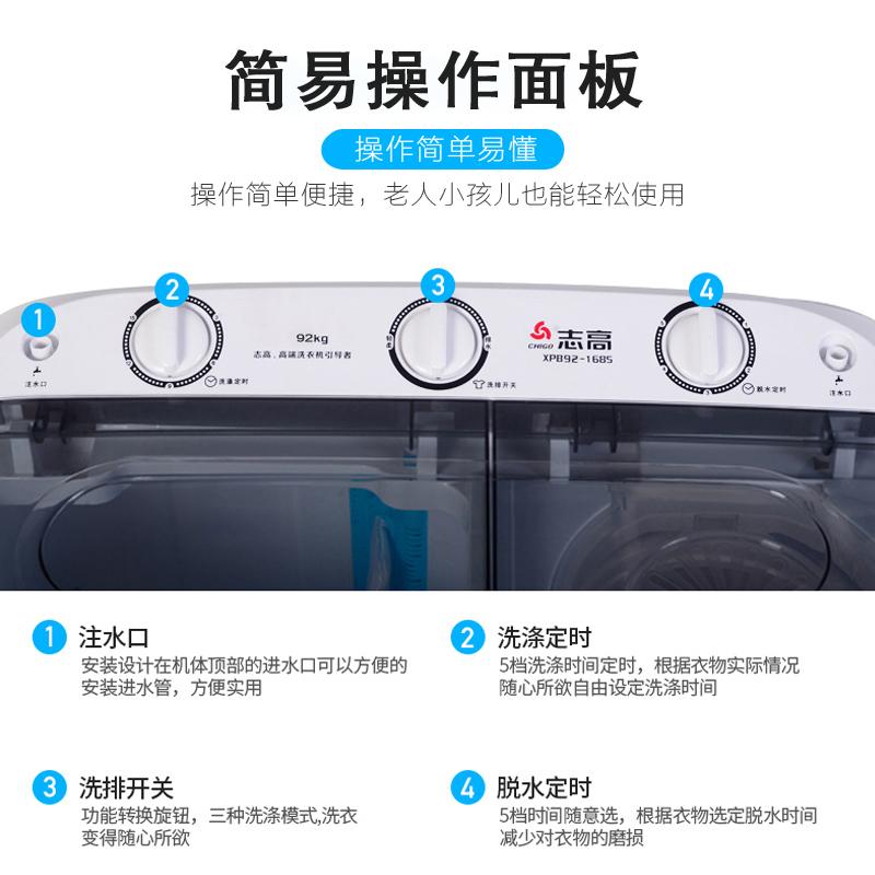 洗衣机半全自动家用大容量双桶双缸波轮小型 168S XPB92 志高 Chigo