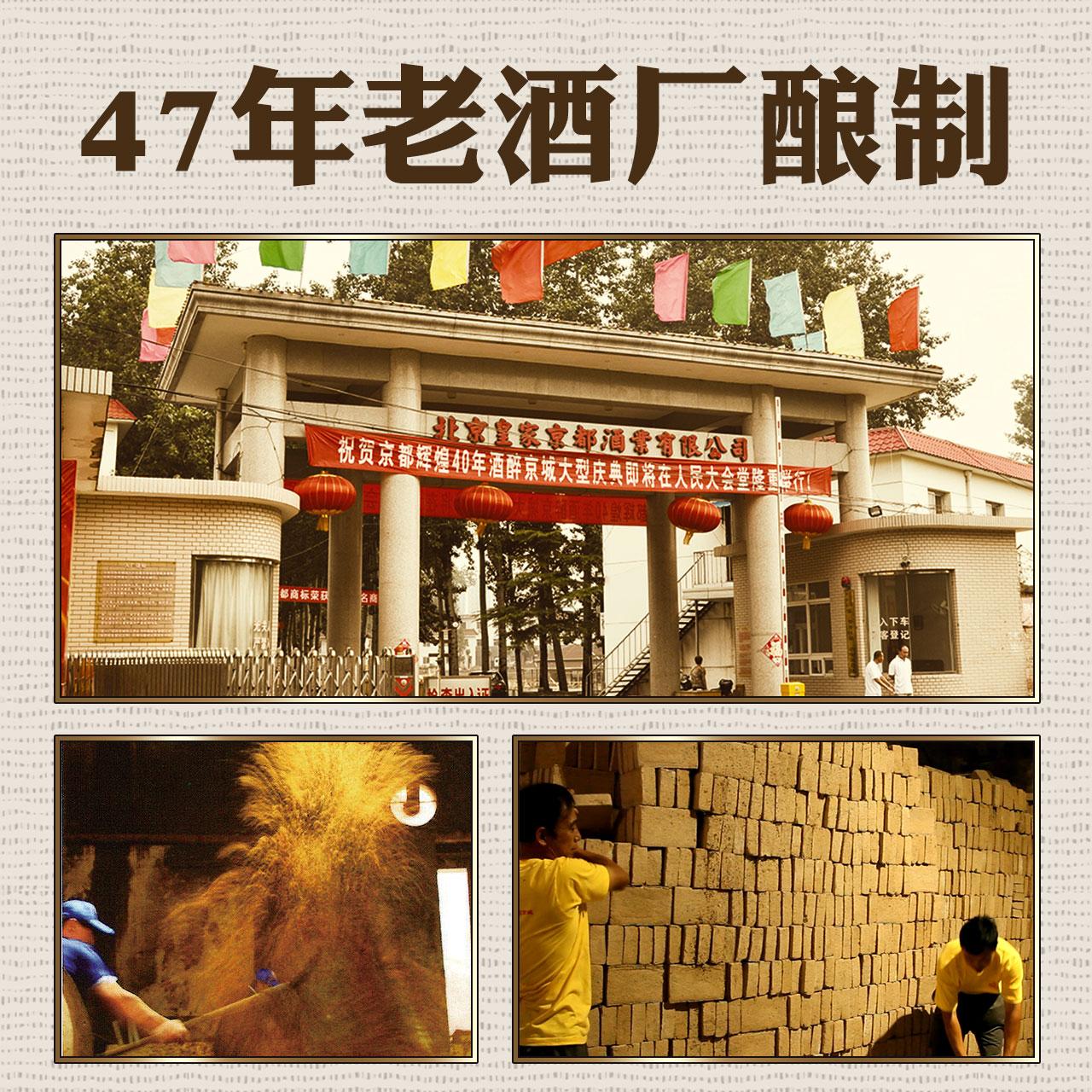 北京京都 黑坛二锅头白酒43度500ml*2瓶礼盒装清香型自饮口粮送礼