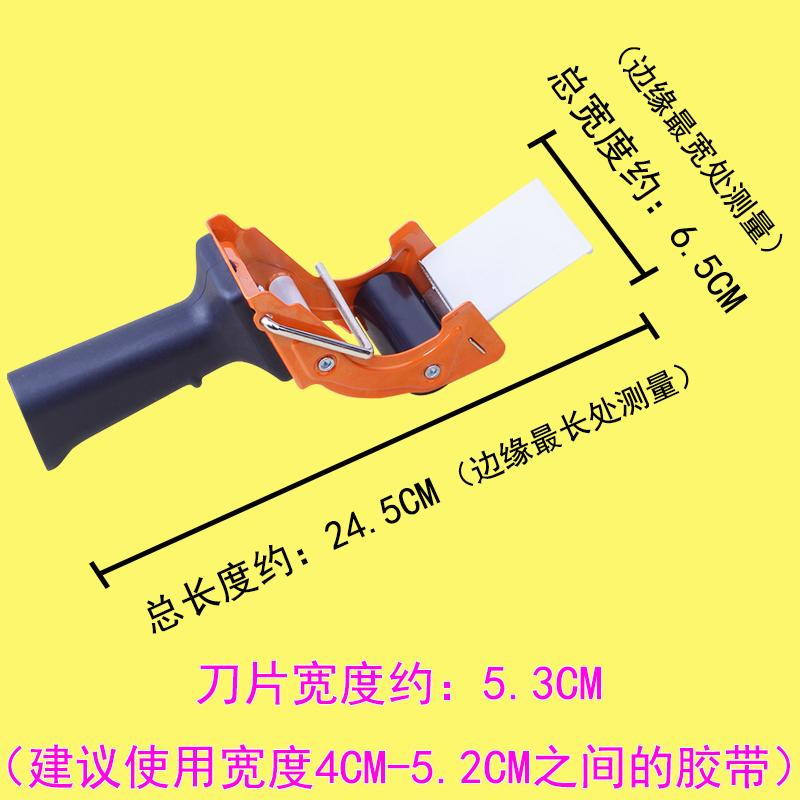 透明胶带切割器 金属胶带器胶纸机胶布机胶带夹50mm打包封箱器4.8