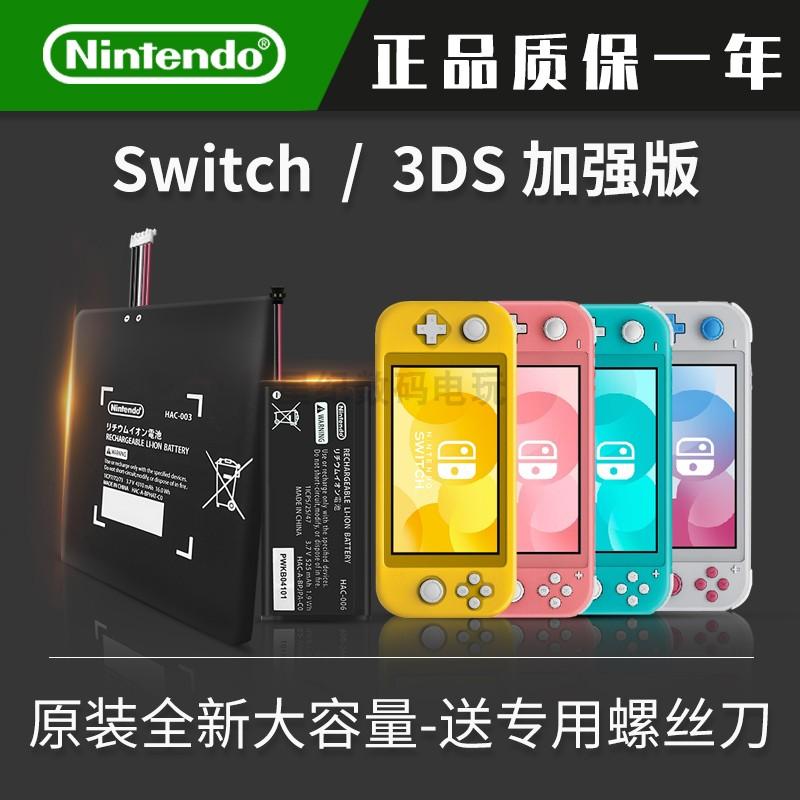 原裝全新switch主機電池NS Lite續航版NEW3DS Joycon手柄改大容量
