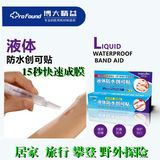 Genuine Liquid Band-Aid Sterilization Wound Healing Gel Waterproof Breathable Hemostatic Wound Dressing Paste Protective Film