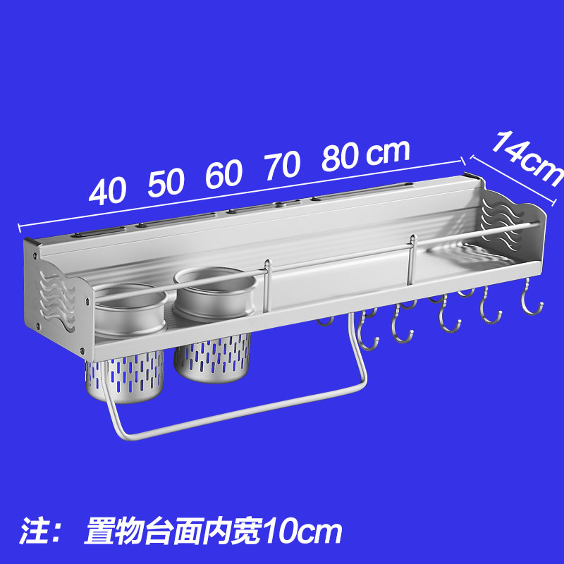 厨房置物架太空铝壁挂调味料架子厨具用品挂件收纳架刀架锅铲架