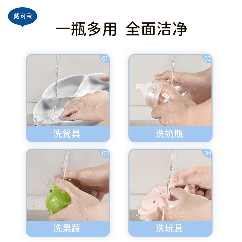 戴可思奶瓶清洗剂婴儿专用宝宝果蔬玩具清洁剂洗奶瓶水果清洗液 No.4
