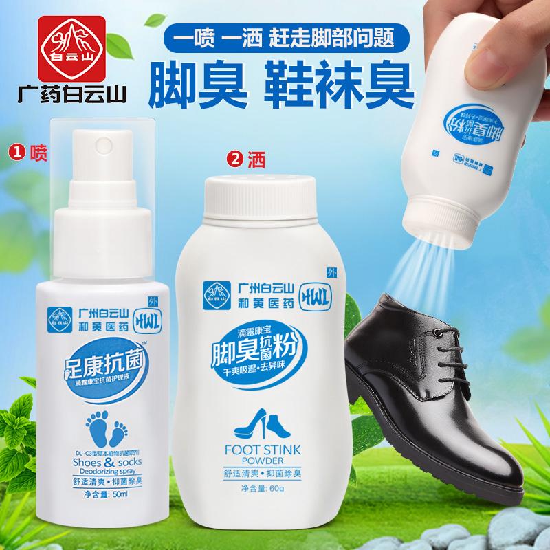 白云山去除脚臭脚气喷剂止痒药粉脱皮水泡型烂脚丫香港脚杀菌正品