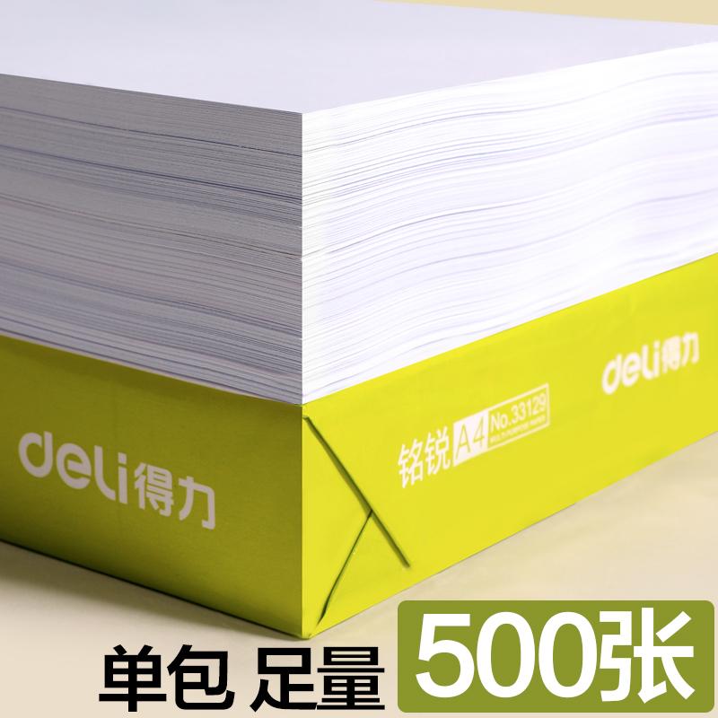 【得力】A4复印打印纸超值100张