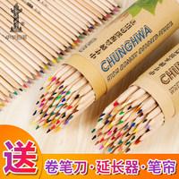 中华牌水溶性油性彩色铅笔绘画手绘美术生专业套装可溶性48色36色24色美术用品工具学生用初学者水溶款绘画笔 (¥7)