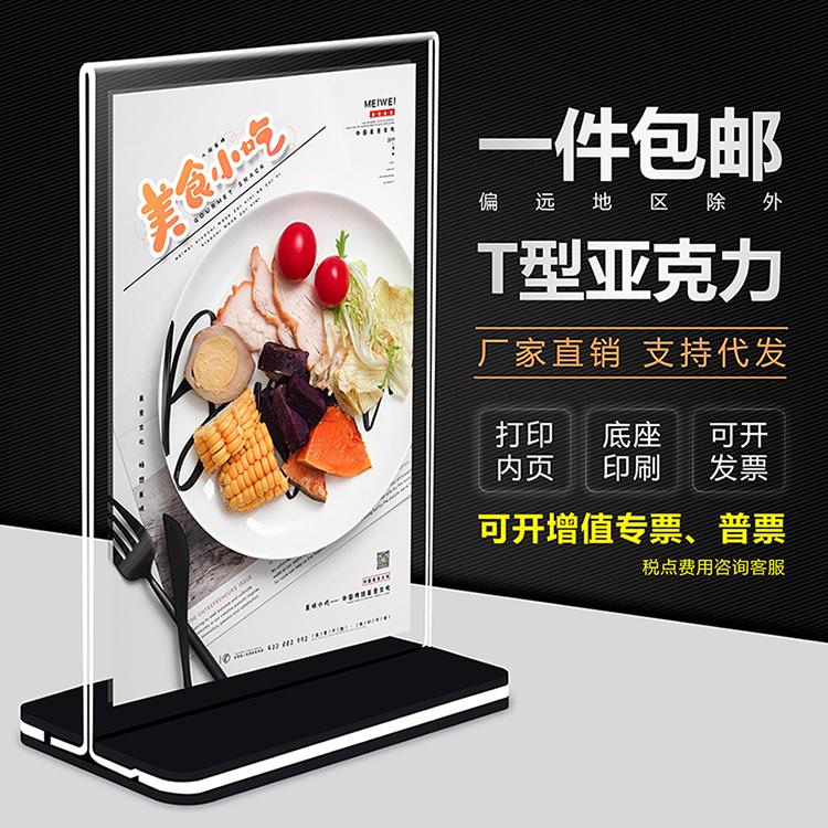亚克力桌牌A4台卡 T型双面酒水点餐扫码菜单价格台签展示立牌定制