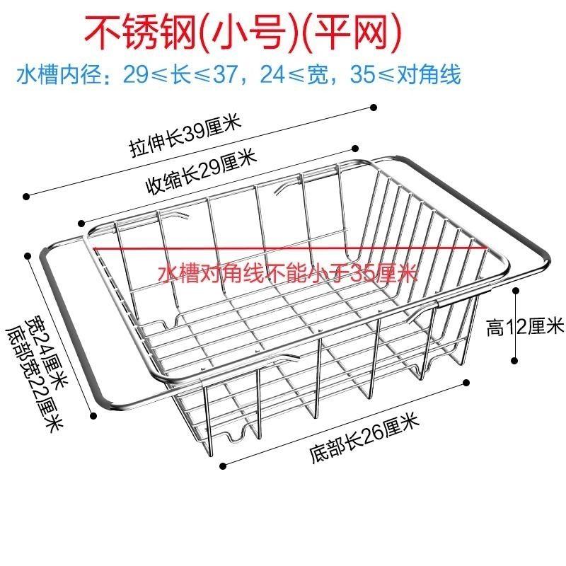 伸缩不锈钢厨房水槽沥水篮水池洗菜盘滤水洗果蔬篮碗碟滤水置物架