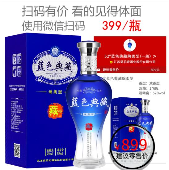 蓝色典藏浓香型500ml*6瓶