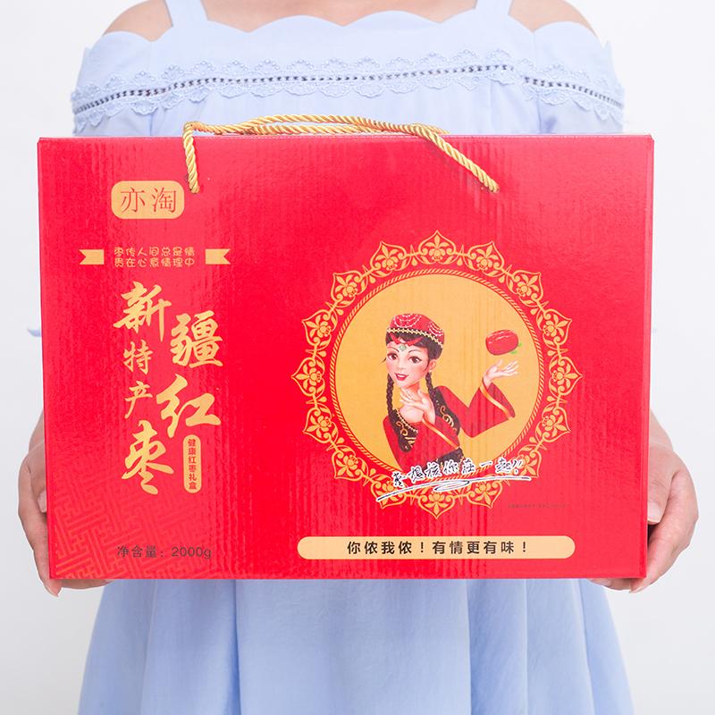 新疆六星和田大枣新枣2500g零食红枣免洗一等骏枣5斤装可夹核桃仁