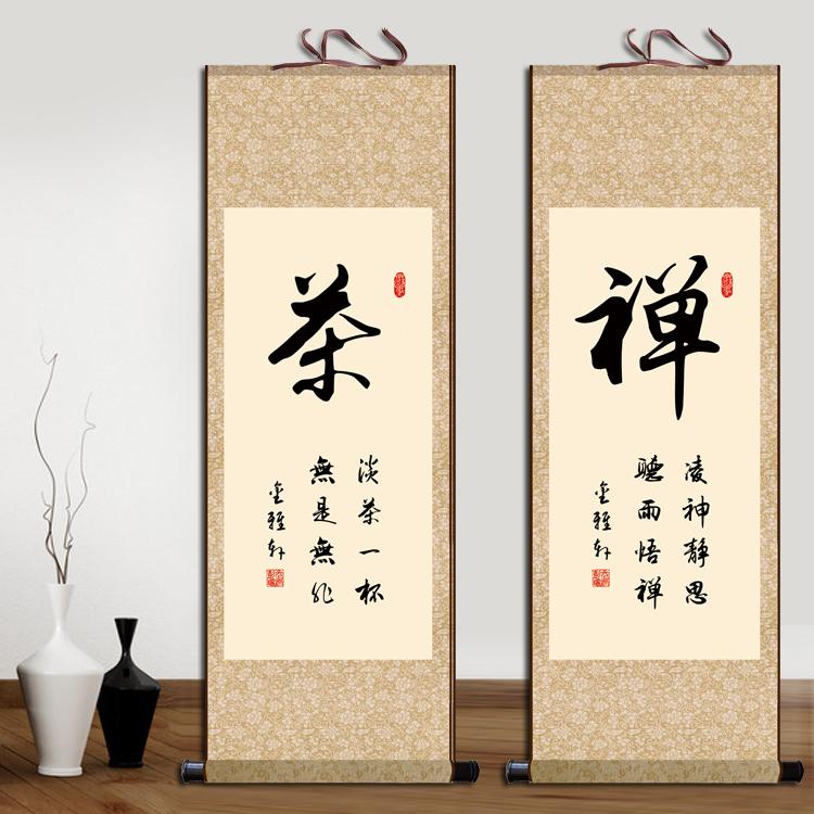 靜字和字道字書法禮容悟字畫卷軸掛畫辦公室客廳書房玄關裝飾畫定