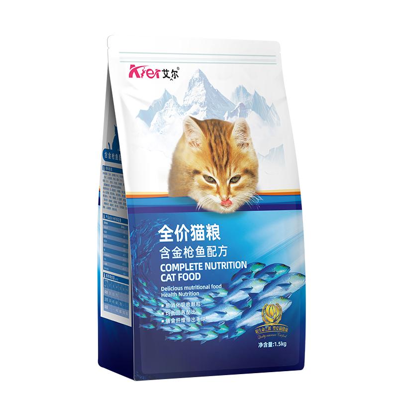 艾尔全价猫粮1.5kg成幼猫通用型金枪鱼主粮3斤英短蓝猫美短加菲优惠券