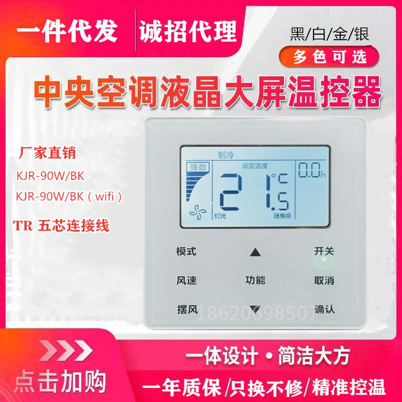 线控器控制面板 风管机美 BK 90W 多联机 BK 90D KJR 适用于中央空调