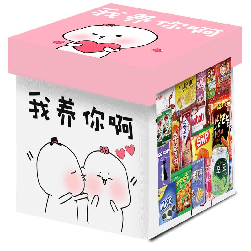 零食大礼包送女友小整箱网红小吃猪饲料儿童礼盒爆款解馋休闲食品 No.4