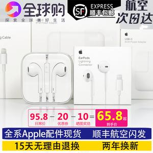 苹果7原装earpods正品iPhone6s入耳式7p线控8plus扁头xs港max耳机