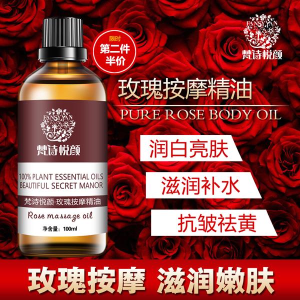 玫瑰精油面部护肤提拉紧致抗皱脸部按摩刮痧精油拨筋补水保湿正品