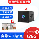 Small wireless rechargeable camera HD night vision mobile phone wifi remote fan monitor home free plug-in micro
