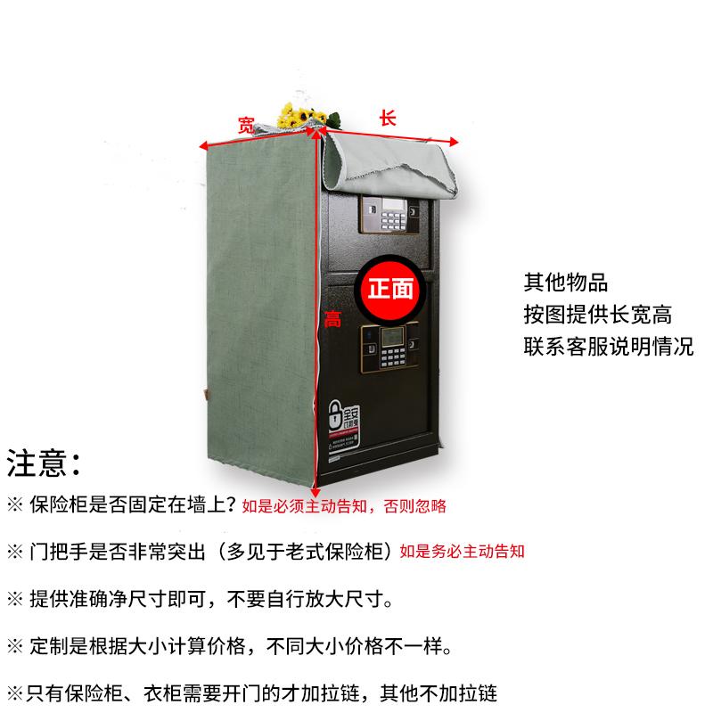 芸美 商务保险柜罩套 空气净化器罩 保险柜套 防尘罩  油汀空调扇