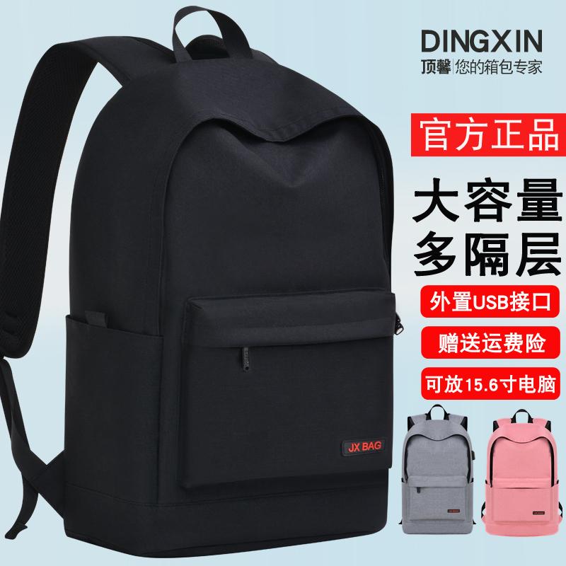 双肩包男士大容量初高中休闲防水书包男旅行电脑包大学生背包
