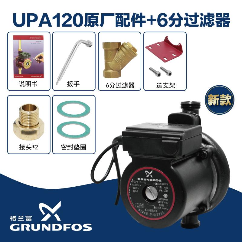 丹麦格兰富UPA90家用全自动增压泵热水器自来水静音小型加压水泵