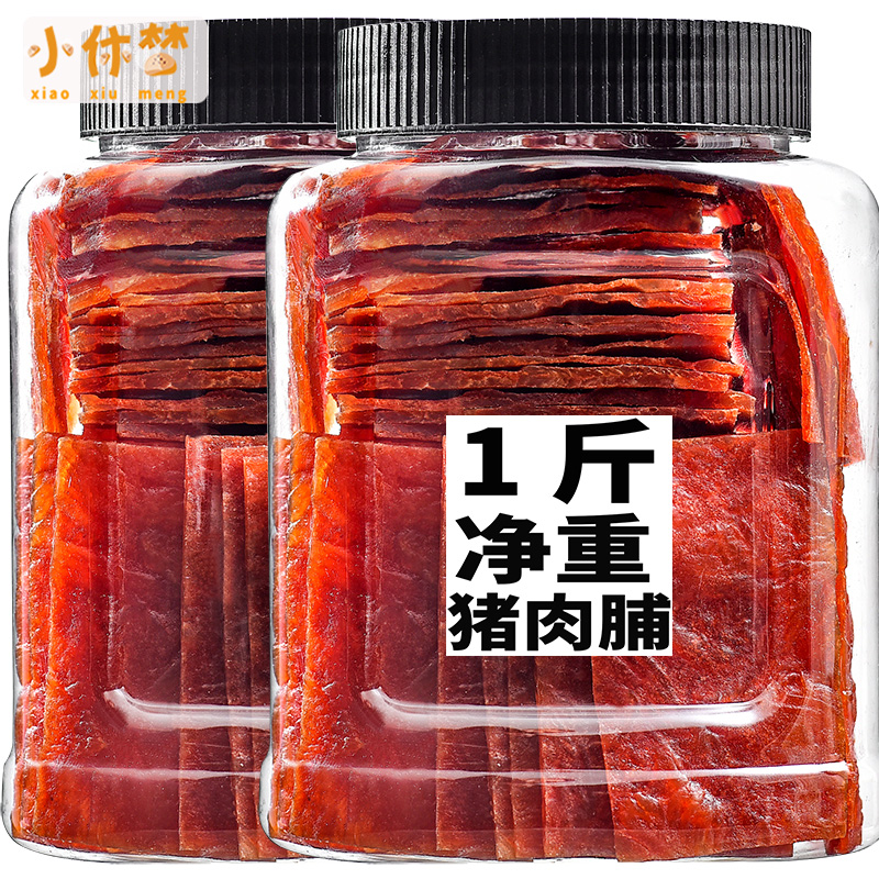 小休梦猪肉脯500g净重罐香辣原味蜜汁芝麻特产猪肉干零食熟食包邮