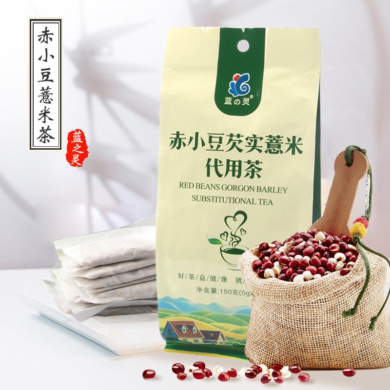 蓝之灵红豆薏米芡实茶赤小豆薏仁茶苦荞大麦茶花茶组合茶包女茶叶