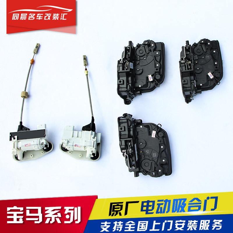 宝马原厂电吸门新5系G38 528 530 7系G12 6系GT X5X6改装电动吸门