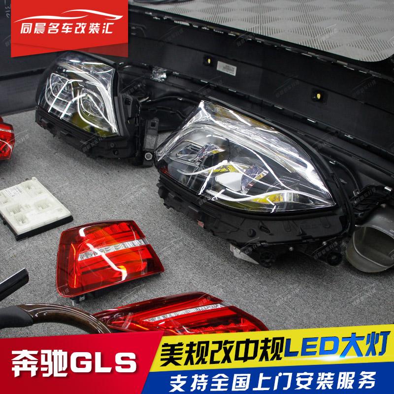 奔驰美规GLS350 GLS450 550改装中规智能随动全LED原厂大灯总成