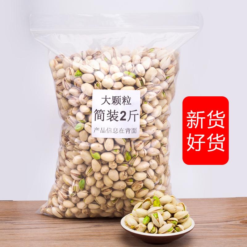 开心果500g无漂白散装5斤批货整箱盐焗年货置办春节坚果干果零食