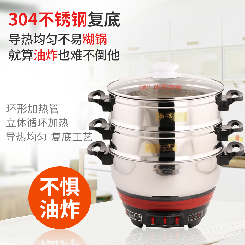 多星304多功能电热锅家用电炒锅山东多星锅正品加厚2-4人电蒸锅