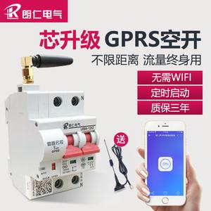 物联网智能空开GPRS手机APP远程无线控制断路器电源遥控总开关
