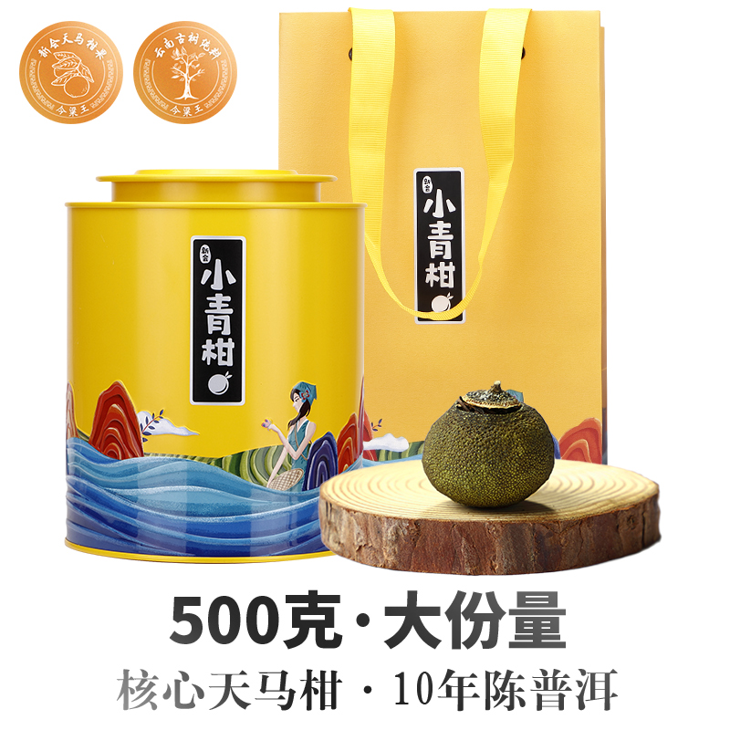 500g 今粱王正宗新会小青柑普洱茶熟茶特级柑普茶桔橘普茶叶礼盒装