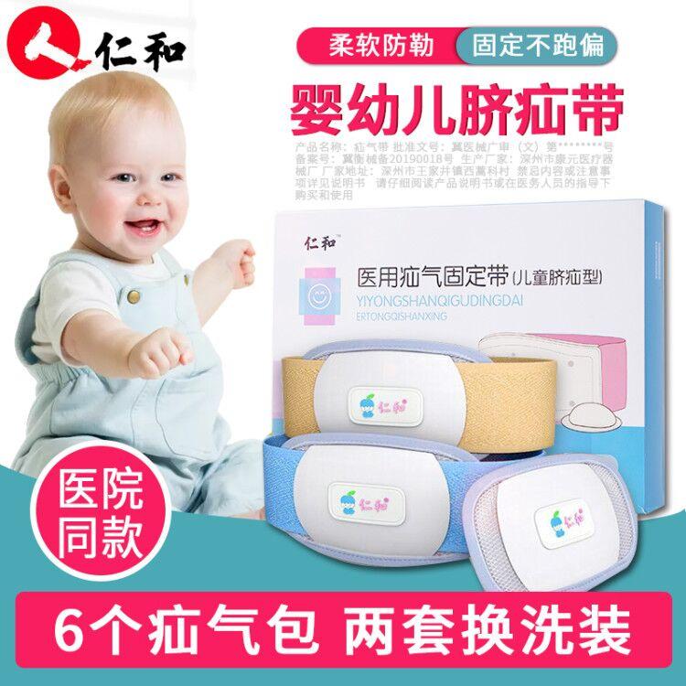 仁和脐疝贴袋疝气带小新生儿压疝包婴儿型凸肚脐宝宝护肚脐带肚围