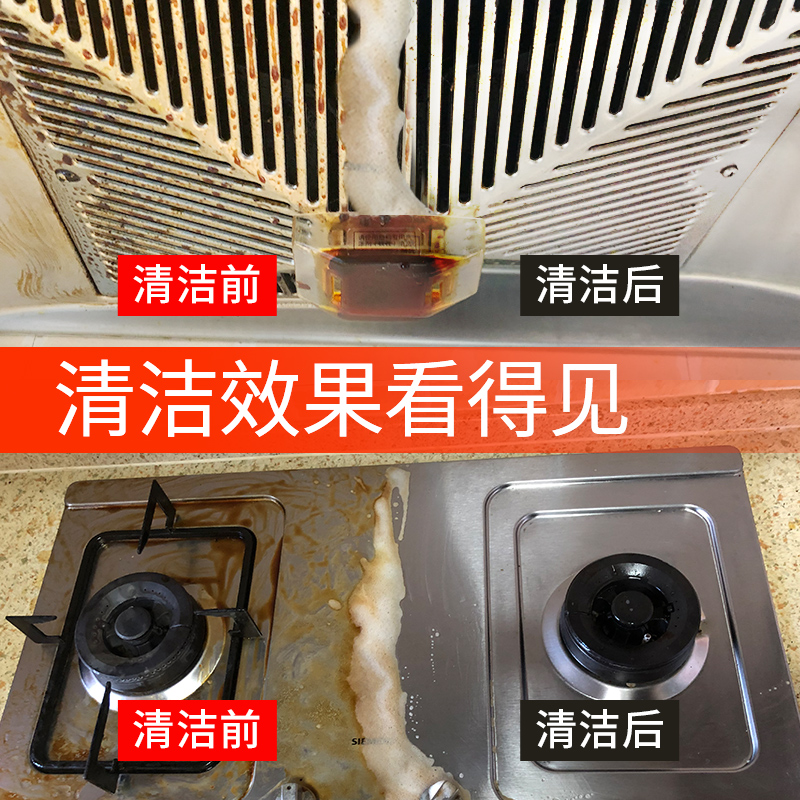 抽油烟机清洗剂去重油污厨房多功能泡沫万能油污净神器强力清洁剂
