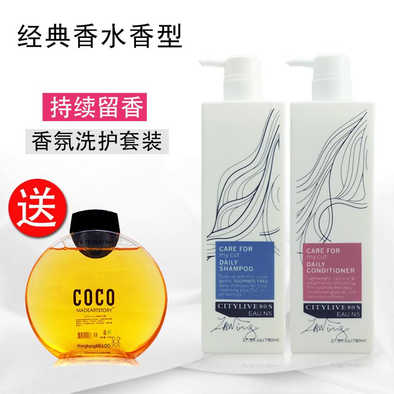 正品包郵法國伊莎貝拉升級版80後水漾蛋白香氛洗髮水 護髮素780ml