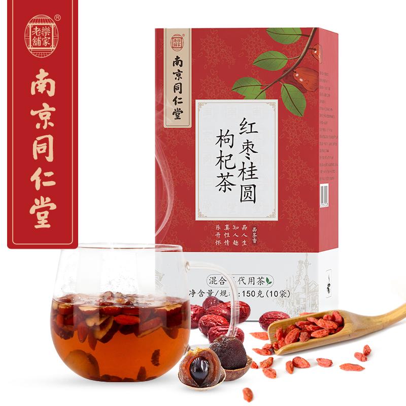 南京同仁堂红枣桂圆枸杞茶红枣干片泡水女大枣茶组合茶小袋装