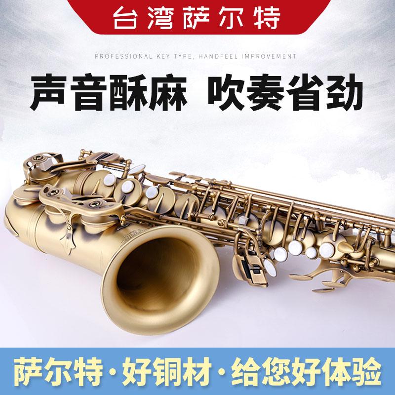 热卖款 6600 saxSP 台湾萨克斯进口铜材专业萨克斯演奏款萨尔特中音