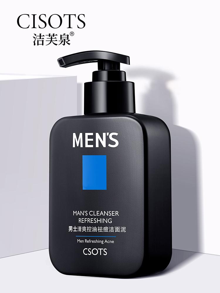 【拍一发二】火山泥洗面奶男士专用清洁控油祛痘去黑头除螨2021 No.4
