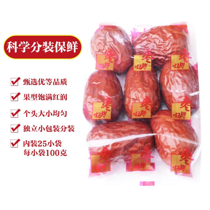 秦之脉陕西特产狗头枣礼盒2500克大枣小包装陕北红枣延安枣子零食
