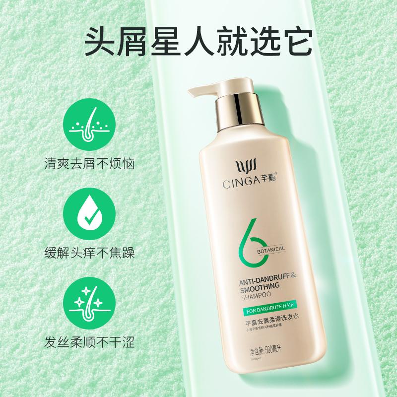 芊嘉洗发水去屑止痒控油女持久留香氨基酸洗发水护发素套装 - 图0