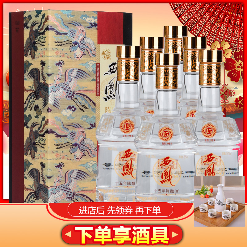 6 500ML 陈酿粮食酒凤香型高度白酒 年 15 度整箱西凤十五年 52