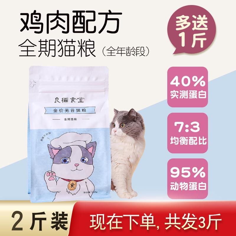 良猫食堂幼猫猫粮1-12月无谷全价全期猫粮成猫小猫营养增肥发腮